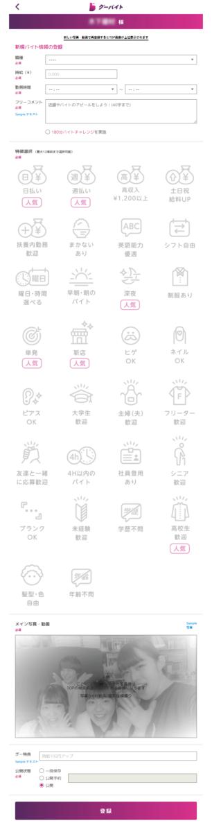 グーバイトの求人作成画面