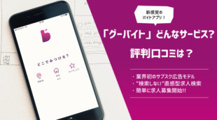 新感覚のバイトアプリ「グーバイト」どんなサービスなのか検証!!評判口コミは?